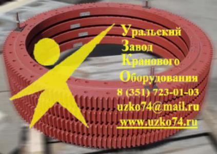 Опорно-поворотное устройство КС-55713.17.100-01