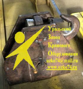 Крюковая обойма РДК-250 721.122-51.01 5 тонн