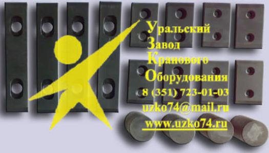 Плиты скольжения (ползуны) автокран КС-55733