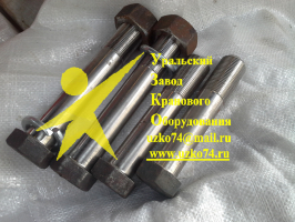 Болт специальный 800.00.40.04 МКГ