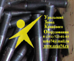 Комплект болтов крепления ОПУ-1451(40 отв.) Ивановец