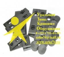 Плиты скольжения (ползуны) автокран КС-45717-1Р (гнутая стрела)