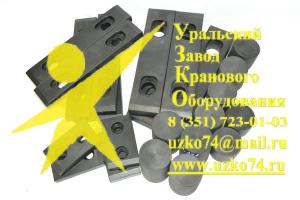 Плиты скольжения (ползуны) автокран КС-45717