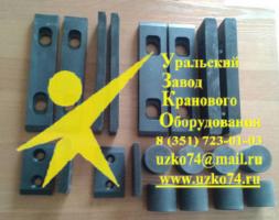Плиты скольжения (ползуны) автокран КС-55717Б